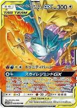 Pokemon card game / PK-SM10b-035 Fire & Thunder & freezer GX RR - $15.11