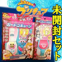 At That Time Mono Card Commune Holder 2004 Futari Wa Pretty Cure Biminashi - $526.70