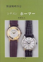 Citizen Homer Kokusan udedokei 4 1999 Domestic watch Catalog Japan Book - $55.44