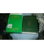Dah Sing Ming Jie diarist dictionary Daichi Tanimoto  NEW - FOREIGN .box... - $73.14