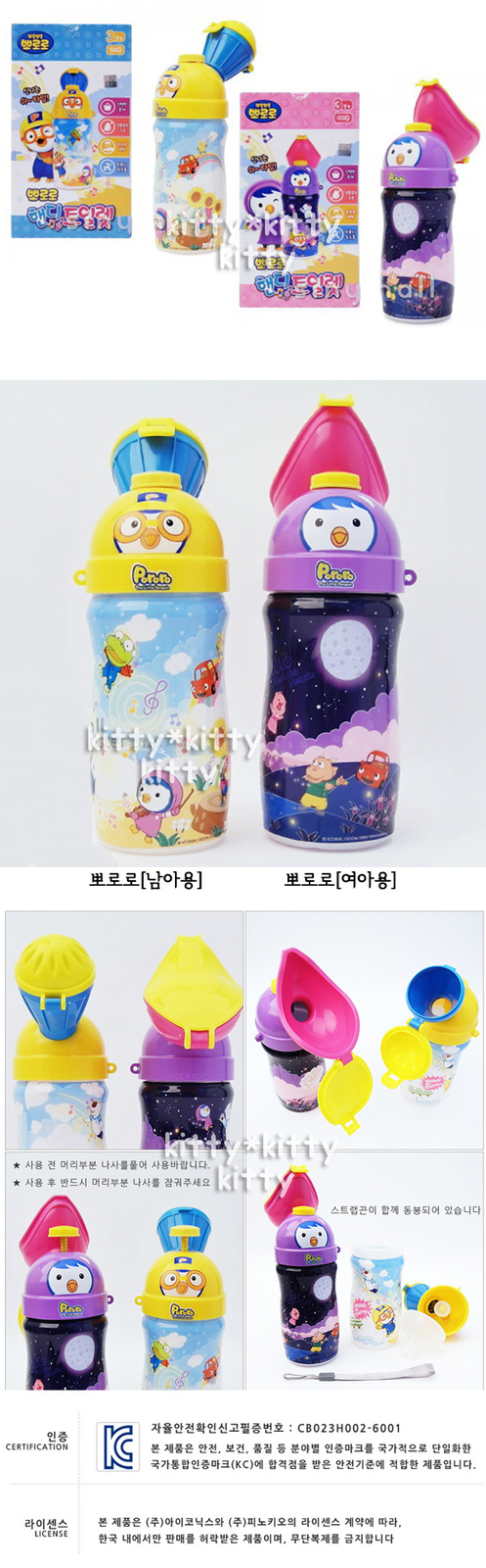 Pororo PORORO Handy Mini Kids Toilet / Bottle Shaped Kids Toilet / Portable Toil