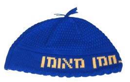 Judaica Nachman Frik Freak Kippah Yarmulke Blue Yellow Israel 24 cm 100% Cotton image 2