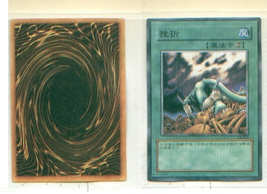 Yu-Gi-Oh game parts JAPANESE STUMBLING CARD/play mat ++ - $8.00