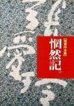 Wang ran ji (in traditional Chinese, NOT in English) Zhang, Ailing - $29.04