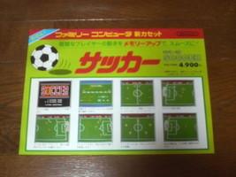 Nintendo   Football Flyer  Nintendo ・ 1985 ・ FC ・ HVC-SC Used Japan  G23 - $340.00