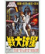 Star Wars Hong Kong 24x36 Poster! - $11.14