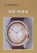 Kokusan udedokei 12 Senzen Sengo Hen 2002  Domestic watch Catalog Japan ... - $133.72