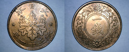 1922 (YR11) Japanese 1 Sen World Coin - Japan - $14.99