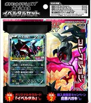 *Pokemon card game XY movie public commemorative events Rutaru set - $42.32