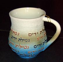 Judaica Polyresin Elegant Blue Olive Hand Washing Cup Netilat Yadayim Natla image 3
