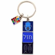 Judaica Keyring Key chain Metal Blue Enamel Hoshen Mazal Luck Hamsa Israel