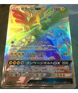 Pokemon Card Zekrom GX HR 240/SM-P PROMO World limited 100 Special Rare ... - $4,930.20