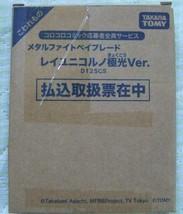 Metal Fight Beyblade Ray Unicorno Kyoku Ko Ver. Corocoro Limited New TAKARA TOMY - $62.76