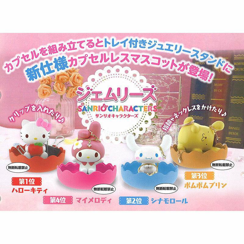 Sanrio Characters Jemries Mini Figure Hello Kitty Pom Pom Purin Cinnamaroll - $13.99