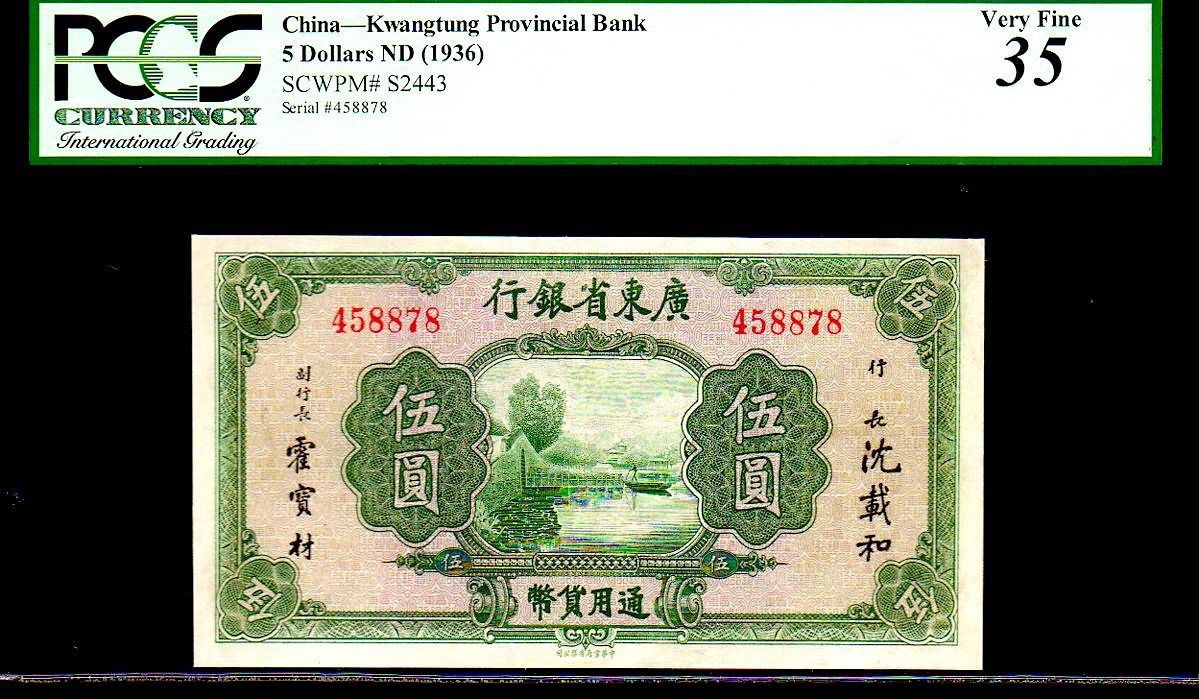 "Primary image for CHINA P2443  $5 1936ND PCGS 35 ""KWANGTUNG PROVINCIAL BANK"" BOAT ON POND"
