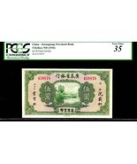 "CHINA P2443  $5 1936ND PCGS 35 ""KWANGTUNG PROVINCIAL BANK"" BOAT ON POND - $395.00"