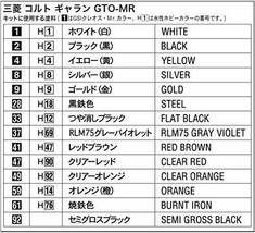 Hasegawa 1/24 Historic Car Mitsubishi Colt Galant GTO-MR Plastic model HC28 - $65.52