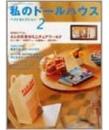 My Doll House Best Selection 2 Japanese Miniature Doll Craft Pattern Boo... - $31.74