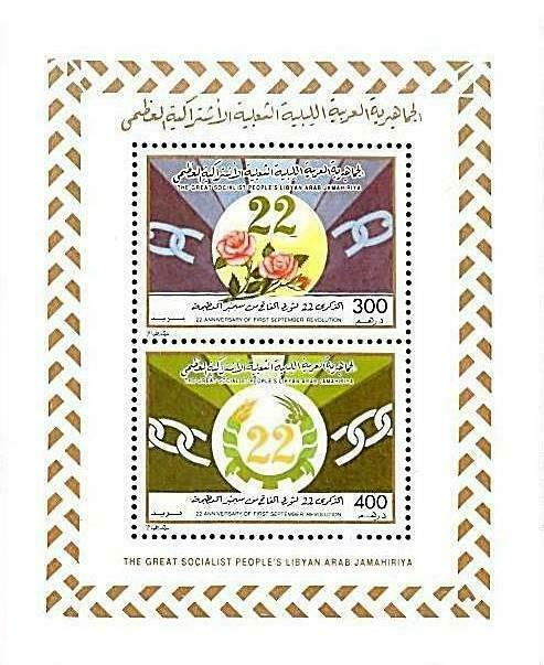 Primary image for LIBYA 1991 REVOLUTION ANNIVERSARY S/s SC#1402a MNH CV$16.00 ROSES FLOWERS