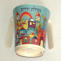 Netilat Yadayim Natla Hand Washing Cup Jerusalem View Multicolor Plastic Judaica image 3