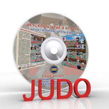 Children Judo in Japan. Film 2. Japanese school of judo(Disc only). - $7.99