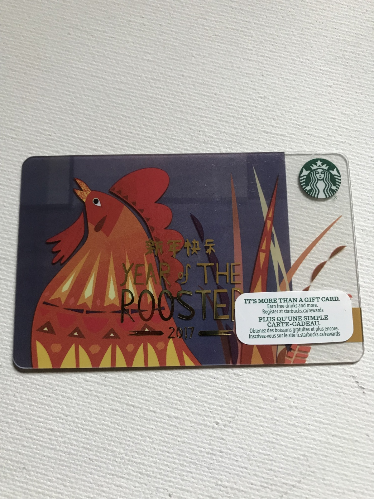 Starbucks Gift Card - NEW - YEAR OF THE ROOSTER 2017 (COPYRIGHT 2016)
