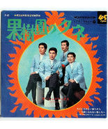 The Shadracks A Fruity Lady Japanese 45 Columbia Single Record 1968 Foreign - $10.00