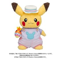 Plush Doll and Easter Costume set Pikachu's Closet Pikachu pokemon japan... - $138.21