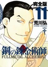 Hiromu Arakawa manga: Fullmetal Alchemist Kanzenban vol.11 Japan 4757535058 - $22.45