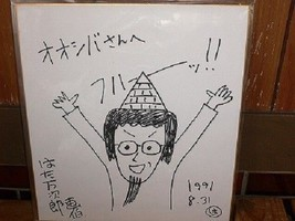 Straight Pen Autograph Sigining Board Hata MANJIRO Artist  1991.8.31 C14 - $640.00