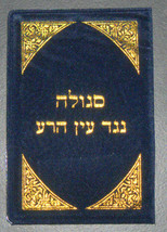 Judaica Kabbalah 2 Amulet Segula Remedy Evil Eye Protection Wealth Shiviti