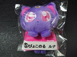 Pyoconoru Sailor Moon Luna SANRIO Pyoconoru Plush Doll Mini Size Japan - $39.27