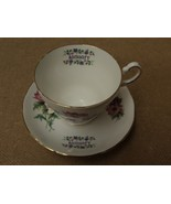 Heritage Regency Vintage Tea Cup & Saucer 5 3/8in Diameter x 3 1/2in H C... - $23.95