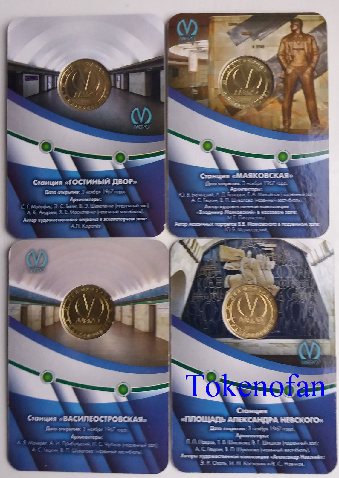 Lot 10 - four latest collectors' Saint-Petersburg subway metro tokens (Russia) image 2