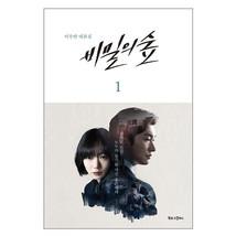 Secret Forest K-Drama Original Script Book #1 Bae Doo-Na Jo Seung Woo /T... - $26.74