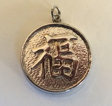 Vintage Sterling Silver Chinese Character Charm - $18.99