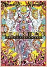 Shintaro Kago Shishi Ruirui art book illustration NEW manga 128p TH ART ... - $65.00