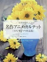 String Quartet Score Studio Ghibli Masterpiece Collection Sheet Music Bo... - $51.83