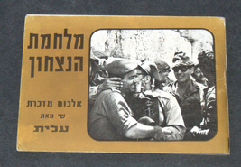 1967 6 Days War Souvenir Booklet Photo Album Hebrew Israel Vintage Elite image 1