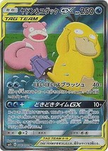 Pokemon card game / PK-SM11-096 slowpoke & Kodak GX SR - $16.23