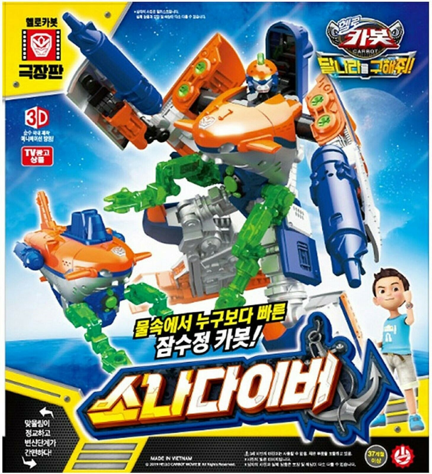 Hello Carbot Sonar Diver Submarine Transformation Transforming Toy Action Figure