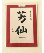 Traditional Chinese Calligraphy Name FRANCINE Translation Hong Kong Souv... - $9.99