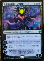 Liliana Dreadhorde General Japanese Alt Art FOIL NM REPACK PLEASE READ M... - $6.99
