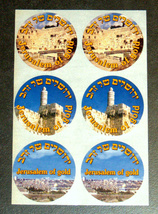 Judaica Jerusalem of Gold 36 Stickers Children Teaching Aid Israel Hebrew