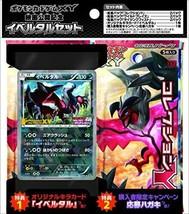 Pokemon card game XY movie public commemorative events Rutaru set - $26.52