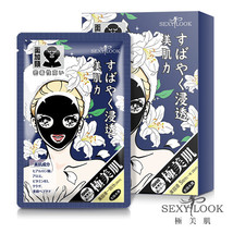 Sexylook Superior hydrating black mask (with neck) (5 pieces)