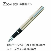 Tombow Japan SB-TCZ ZOOM 505mf Multi Function Pen - Silver Body image 2