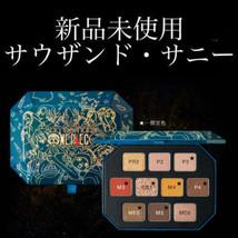 Shu Uemura × One Piece Collection Wanted Treasure Box - Thousand Sunny - $107.80