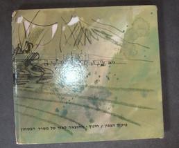 Mount Gerizim to Mount Hermon Israel Northern Battles Six Day War 1967 Book  image 10