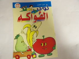 لون الفواكه-Kids Bi-lingual Coloring Book TheFruits -Arabic English - $7.00